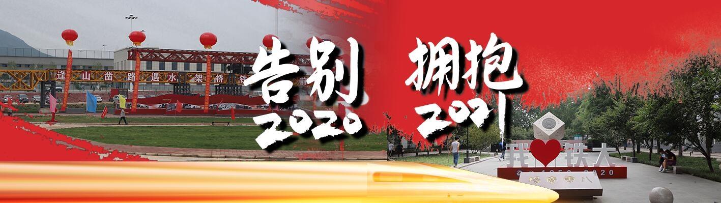 告别2020,拥抱2021